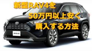 RAV4を値引く方法