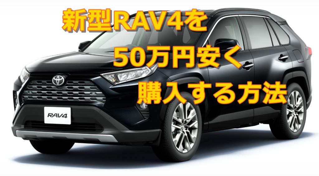 新型RAV4が値引き額からさらに50万円安くなる方法とは?