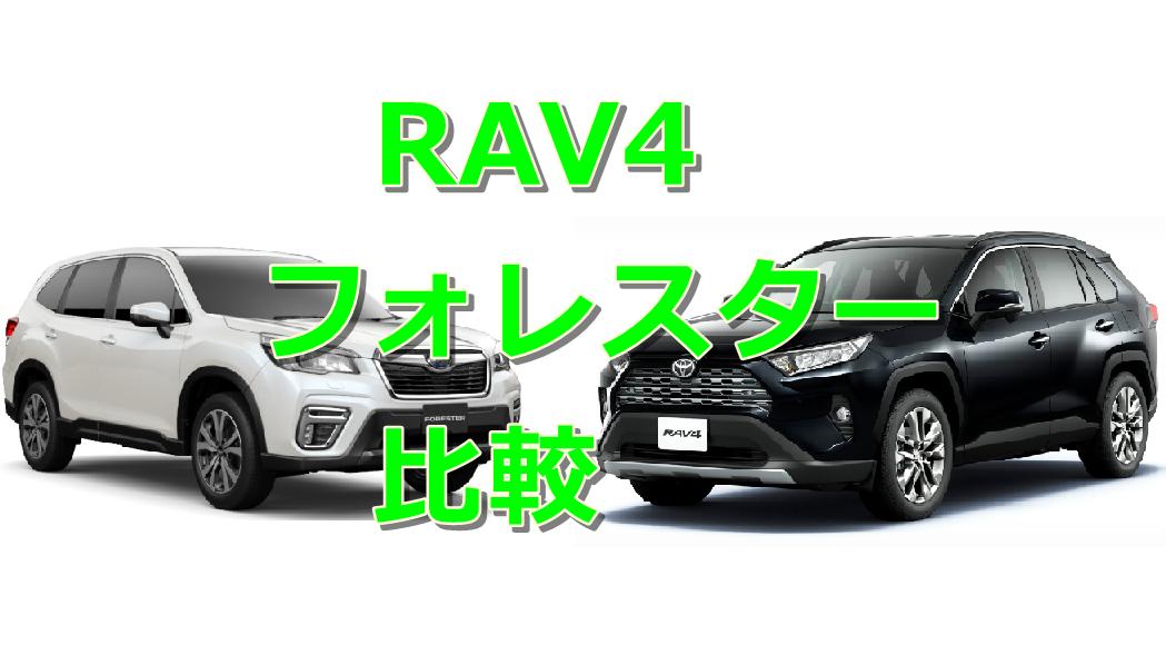 RAV4とフォレスターの比較