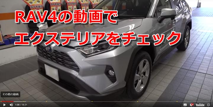 2019新型RAV4を動画でエクステリア・新システムAWDの走りをチェック