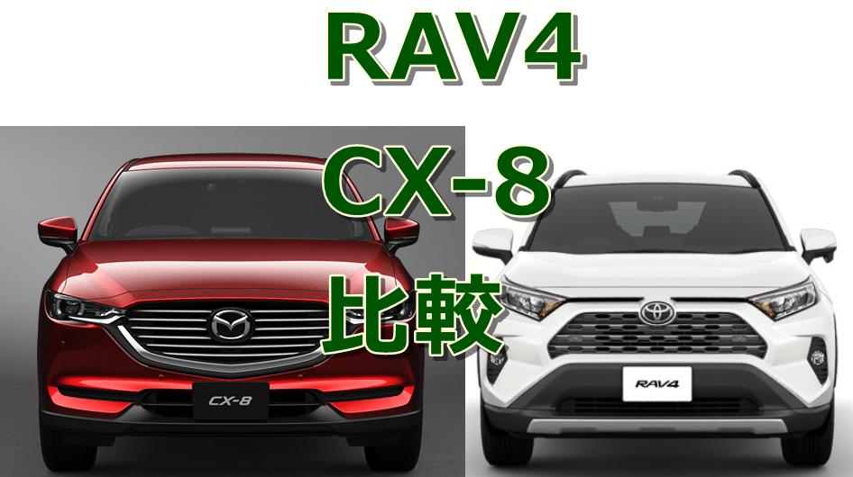 新型RAV4と3列シートが人気のCX-8をサイズ・価格など比較してみた