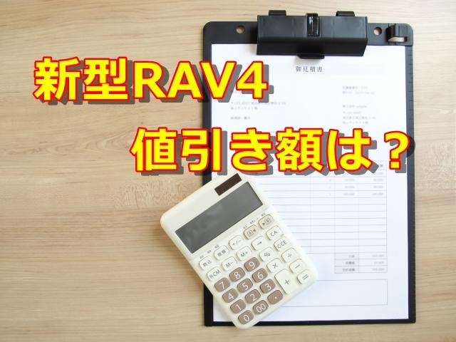 rav4(ラブ4)新型の値引き額はどれくらい限界額を引き出すには?
