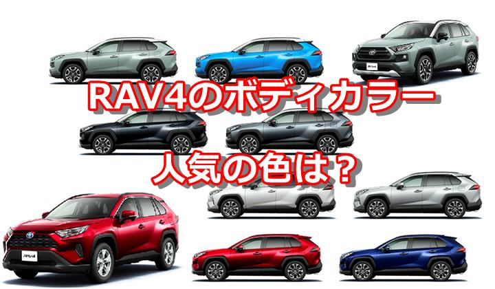 新型rav4カラー人気色